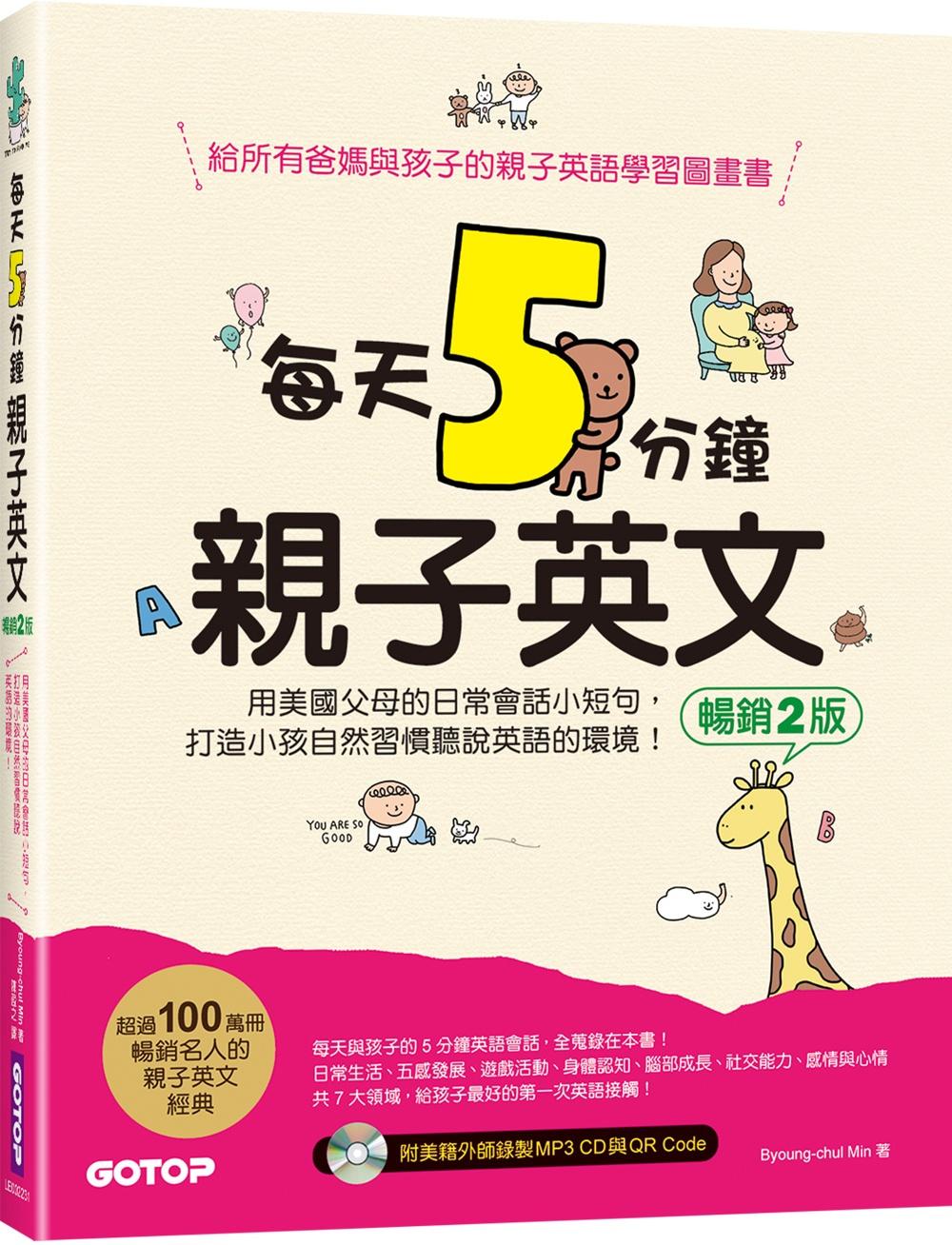 每天5分鐘親子英文(暢銷2版)...
