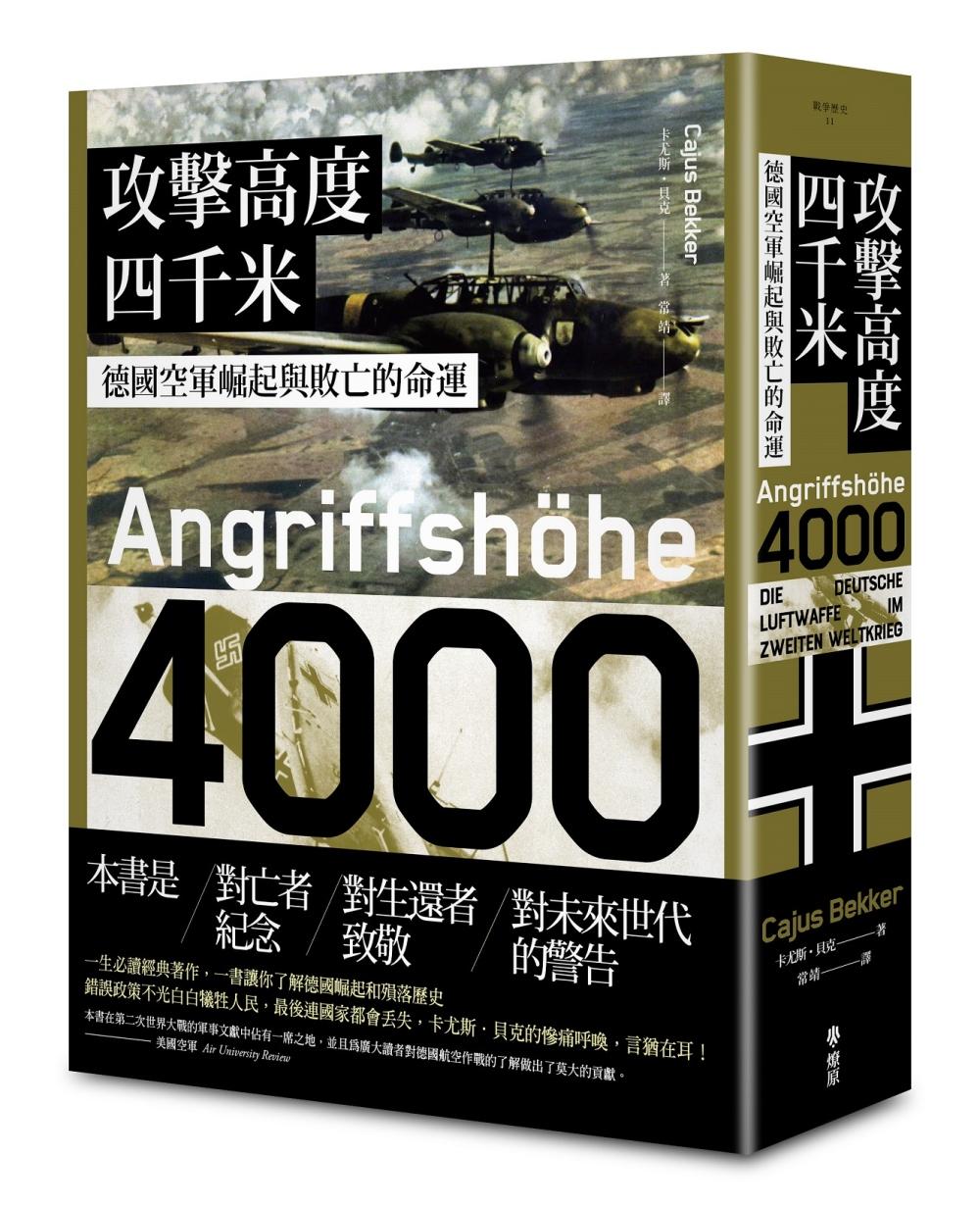 攻擊高度四千米:德國空軍崛起與...