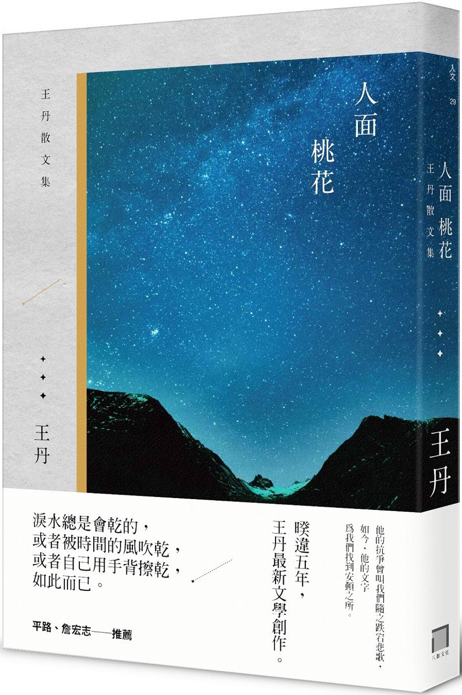 人面桃花:王丹散文集