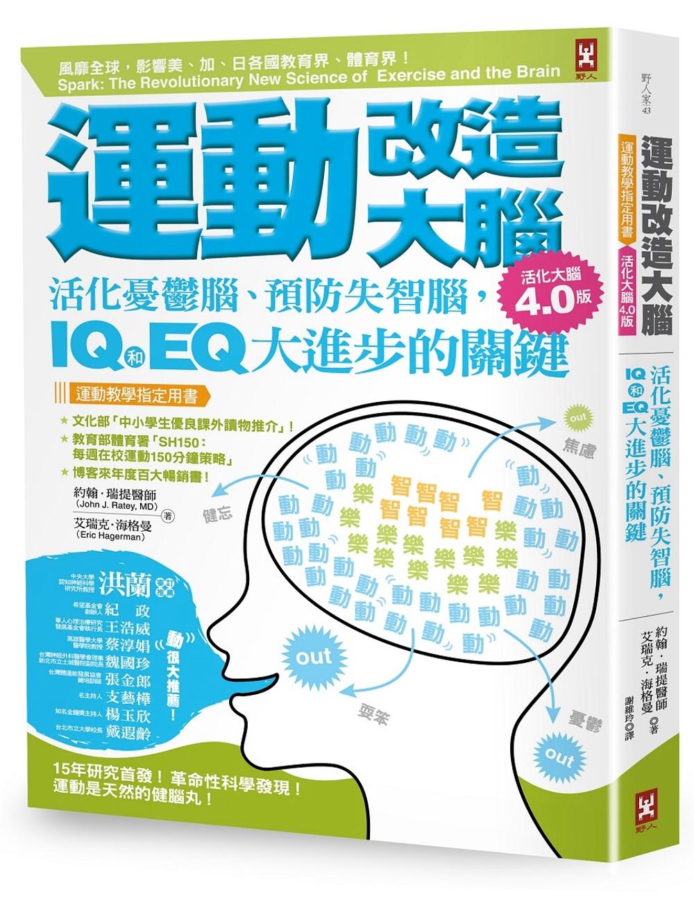運動改造大腦:活化憂鬱腦、預防...