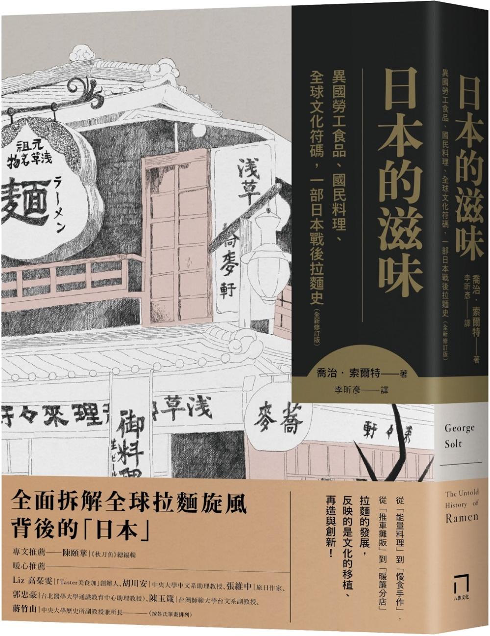 日本的滋味:異國勞工食品、國民...