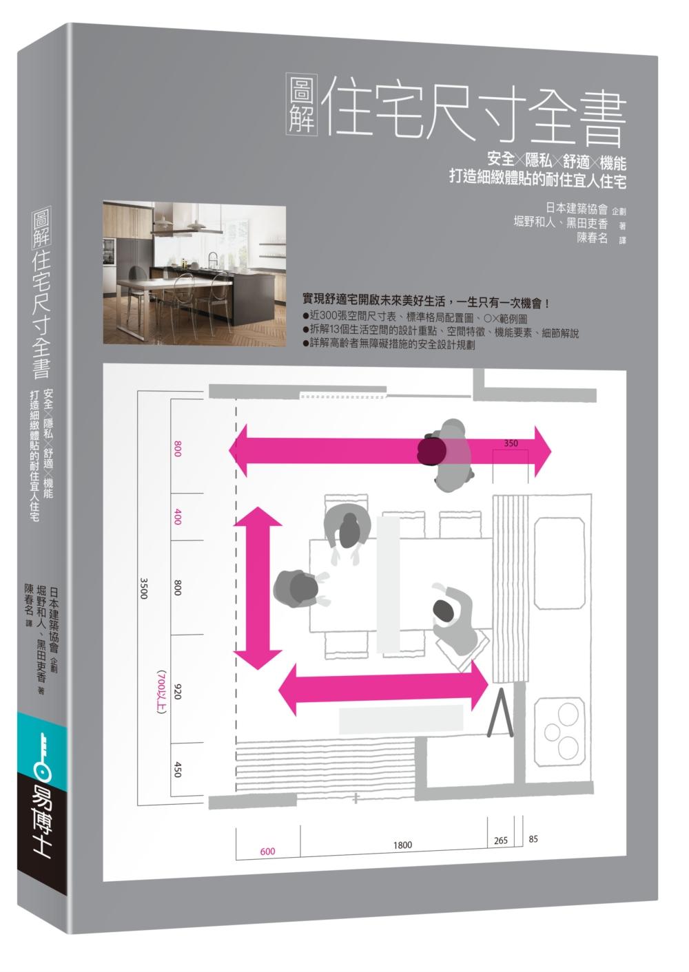 圖解住宅尺寸全書:安全×隱私×...