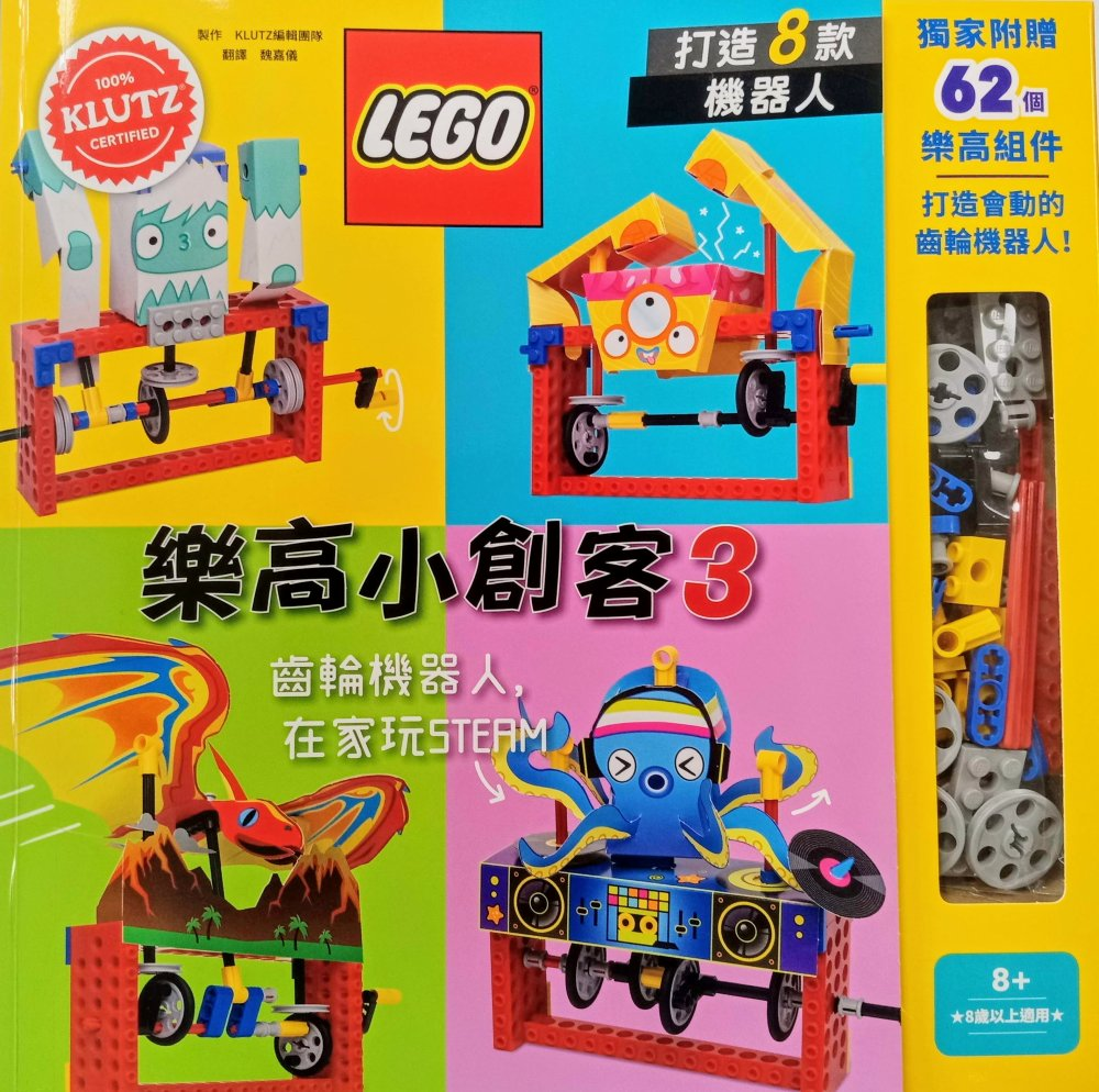 樂高小創客3:齒輪機器人,在家...