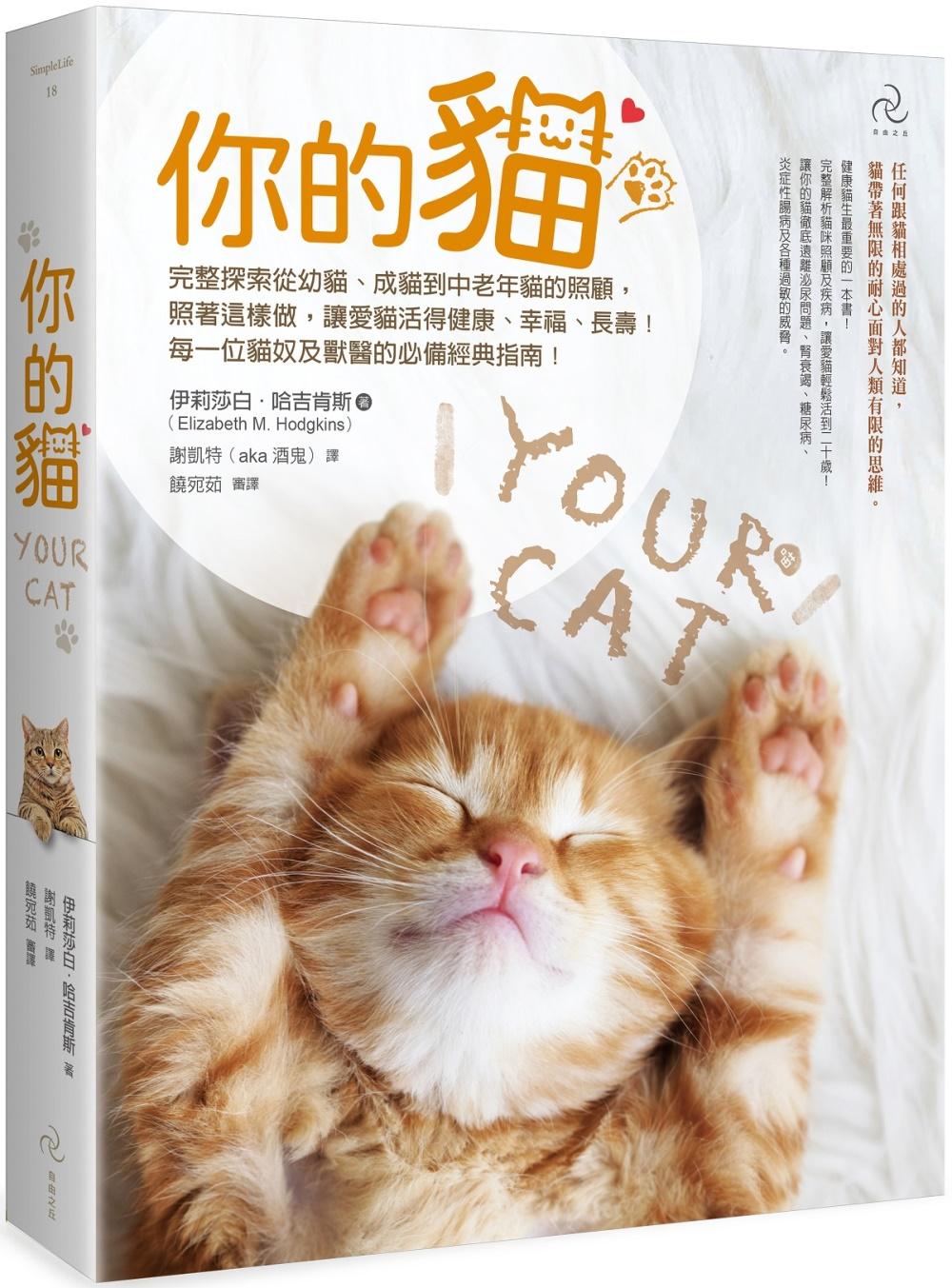 你的貓【暢銷二版】:完整探索從...