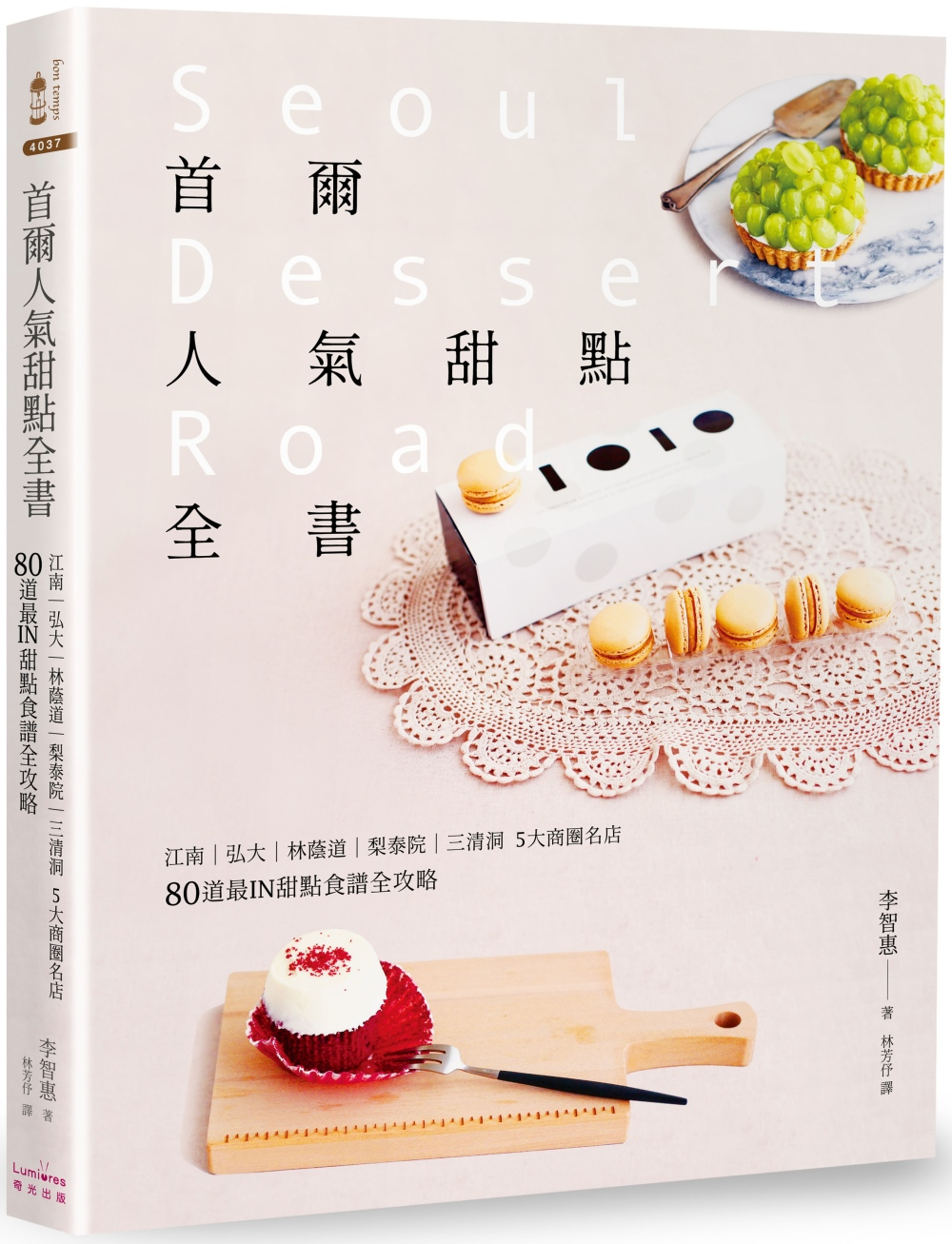 首爾人氣甜點全書:江南‧弘大‧...