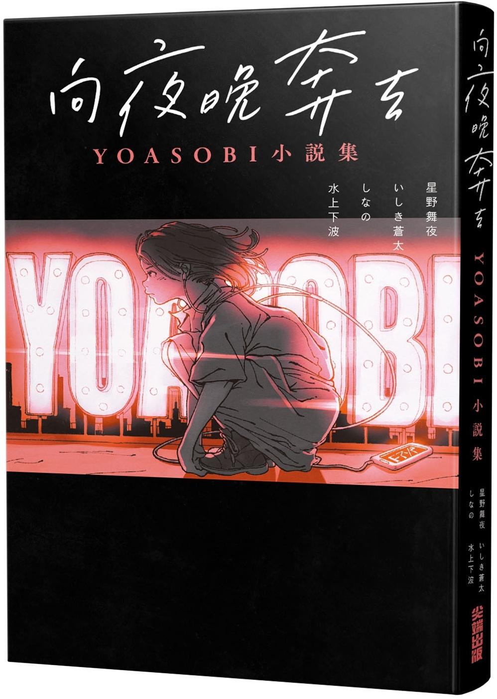 向夜晚奔去 YOASOBI小說...