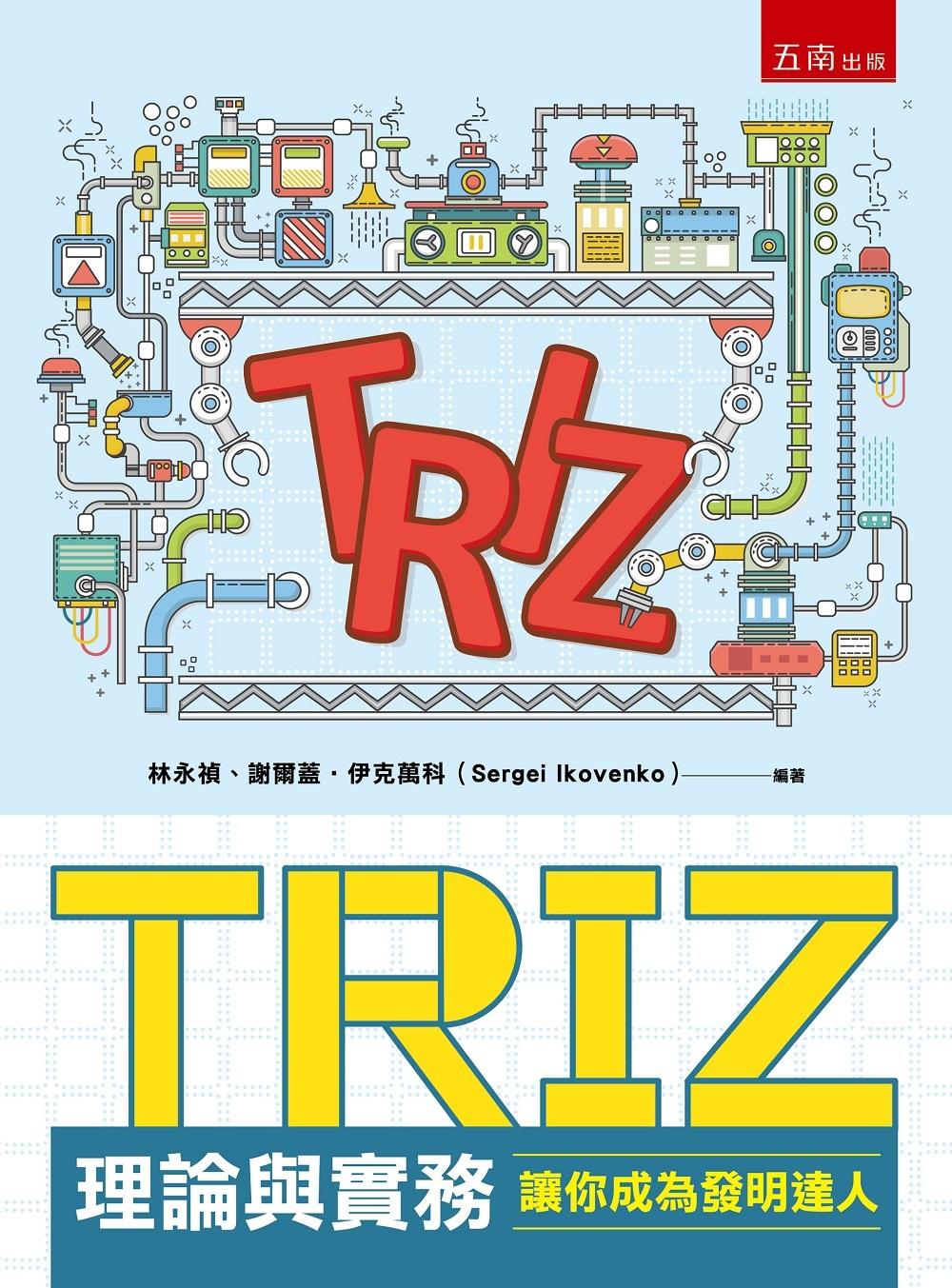 TRIZ理論與實務:讓你成為發...