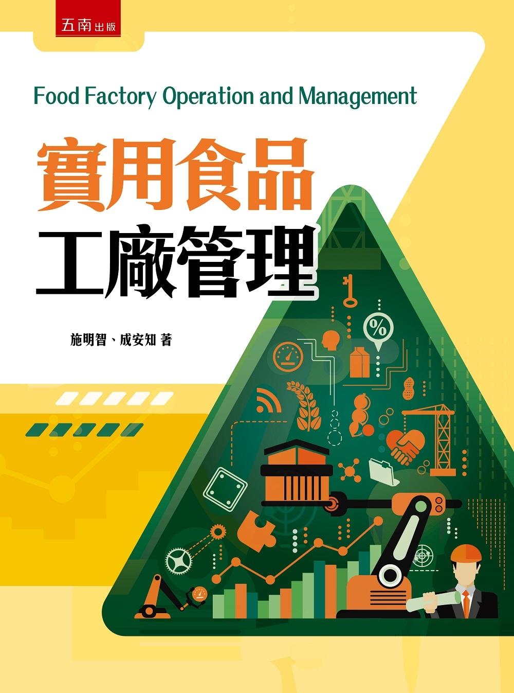 實用食品工廠管理