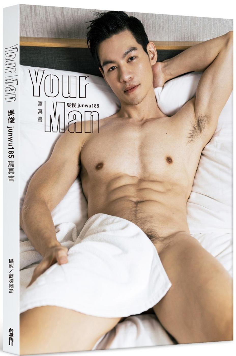 Your Man:吳俊junw...