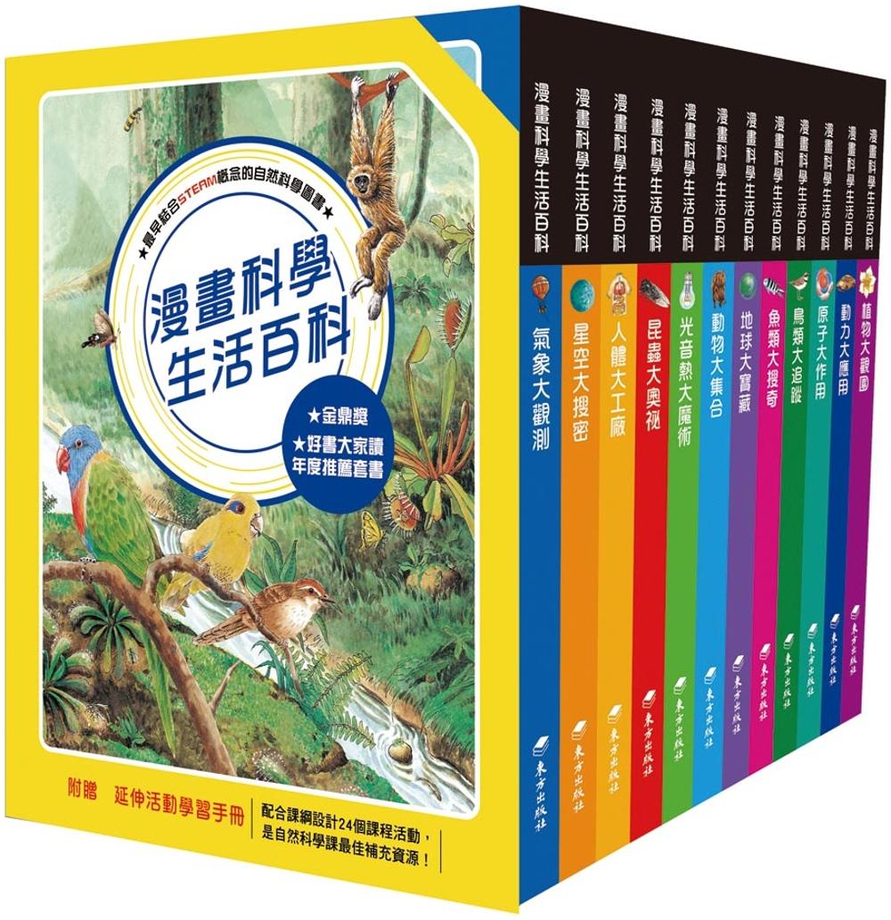 漫畫科學生活百科 套書(12冊)(含贈品)