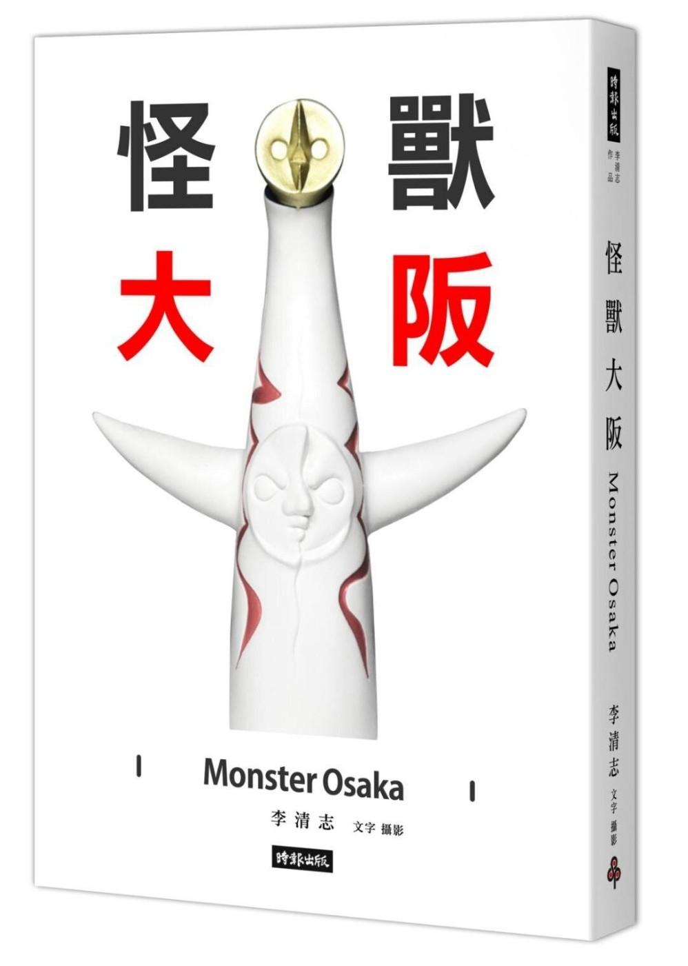 【限量作者親簽】怪獸大阪