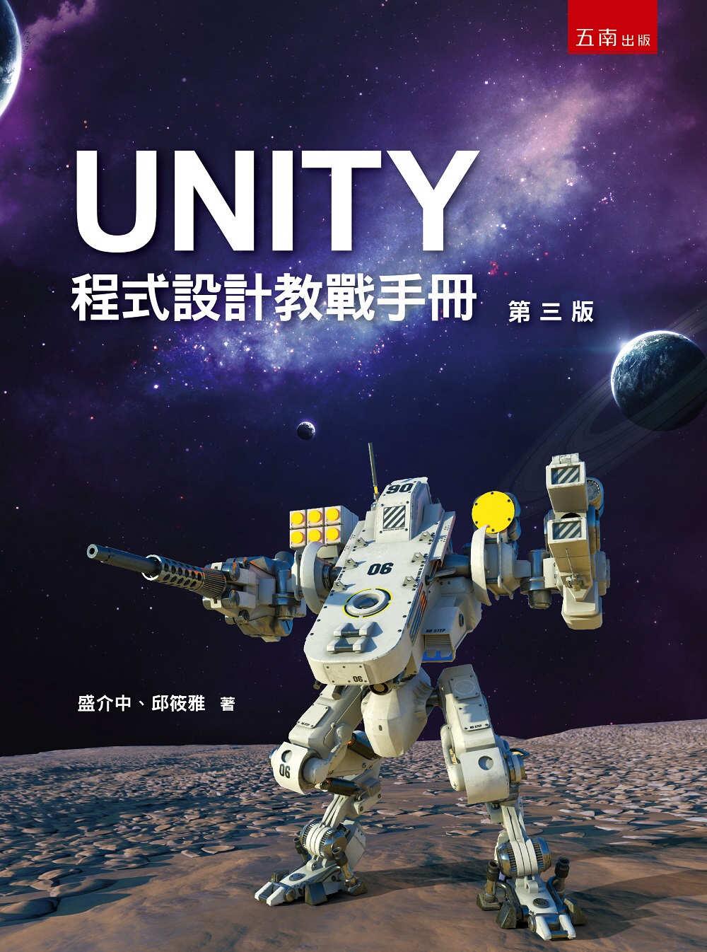 UNITY程式設計敎戰手冊(3...