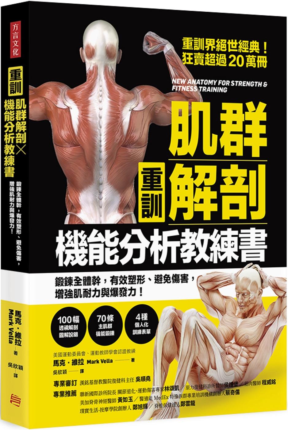 【重訓】肌群解剖X機能分析教練書:鍛鍊全體幹,有效塑形、避免傷害, 增強肌耐力與爆發力!