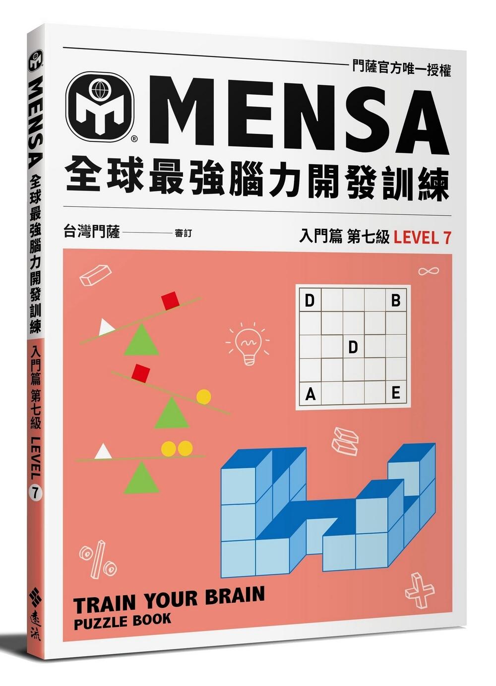 MENSA全球最強腦力開發訓練...