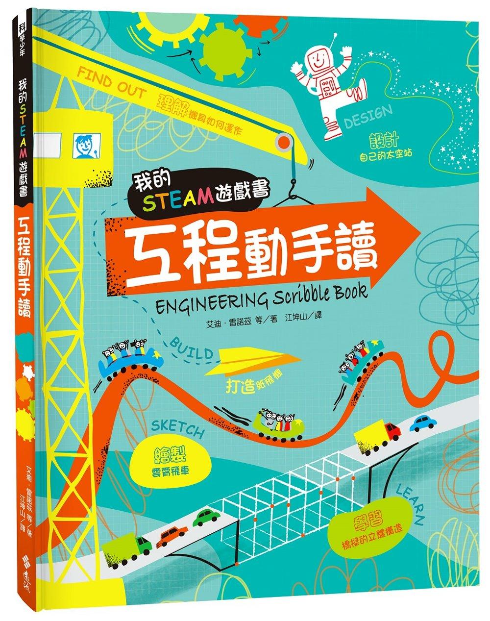 我的STEAM遊戲書:工程動手...