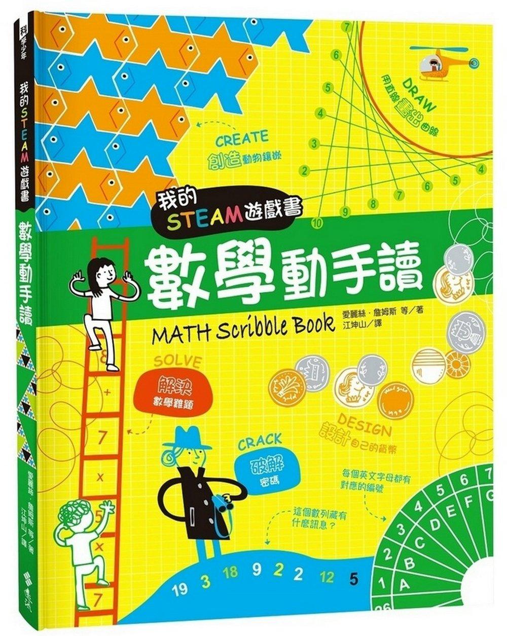 我的STEAM遊戲書:數學動手...