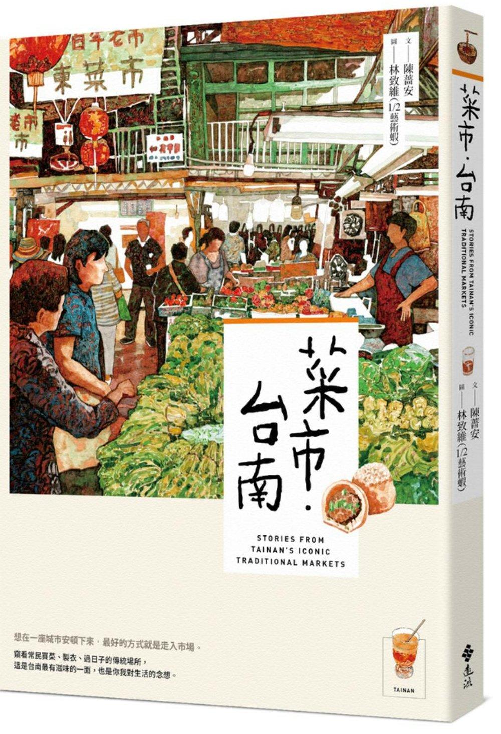 菜市.台南