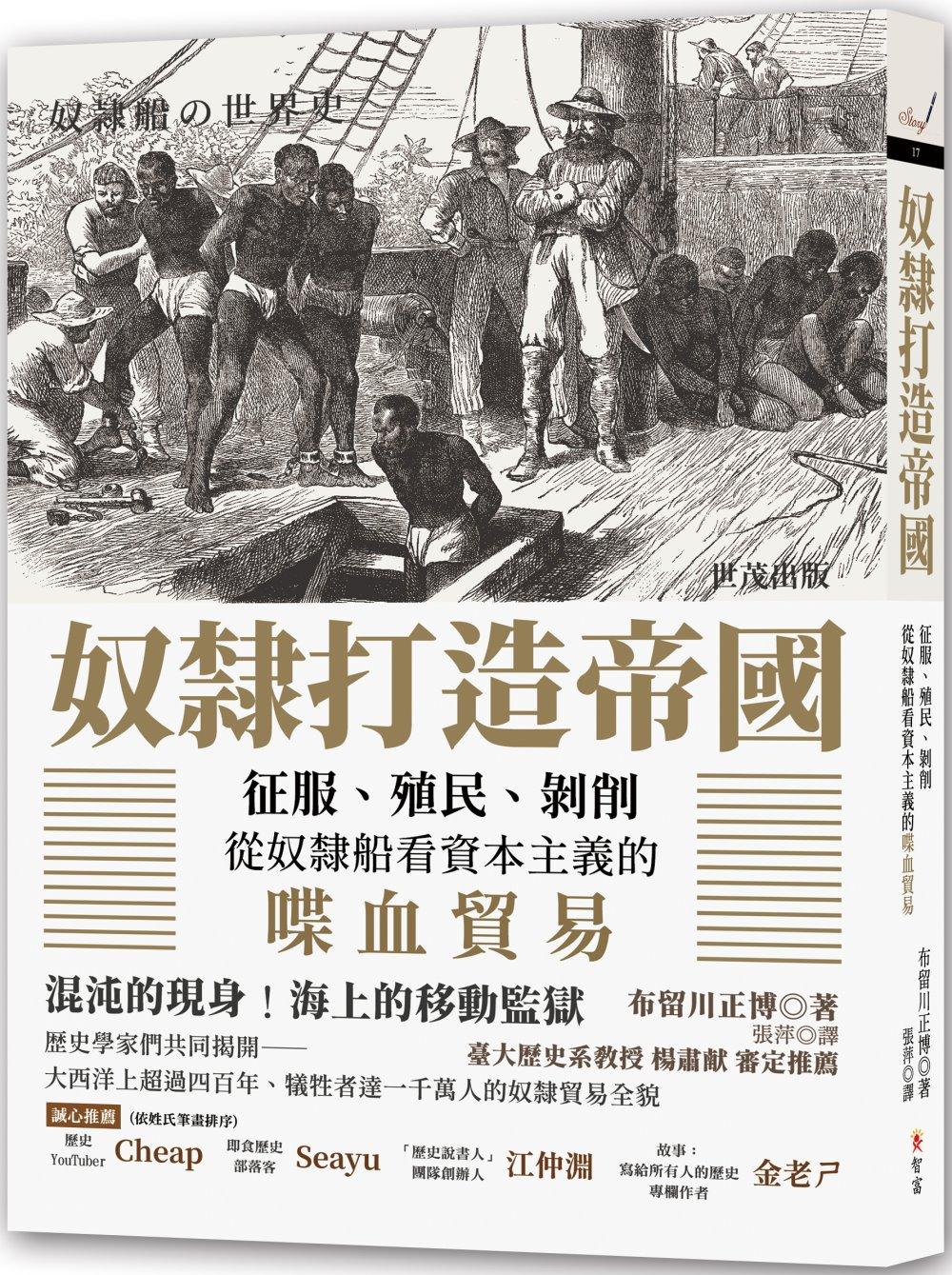 奴隸打造帝國:征服、殖民、剝削...