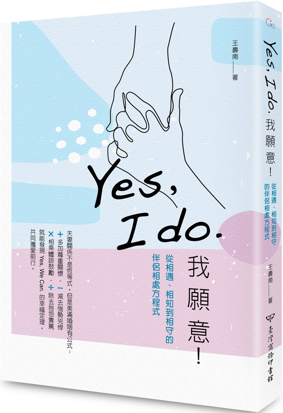 Yes, I do. 我願意:...