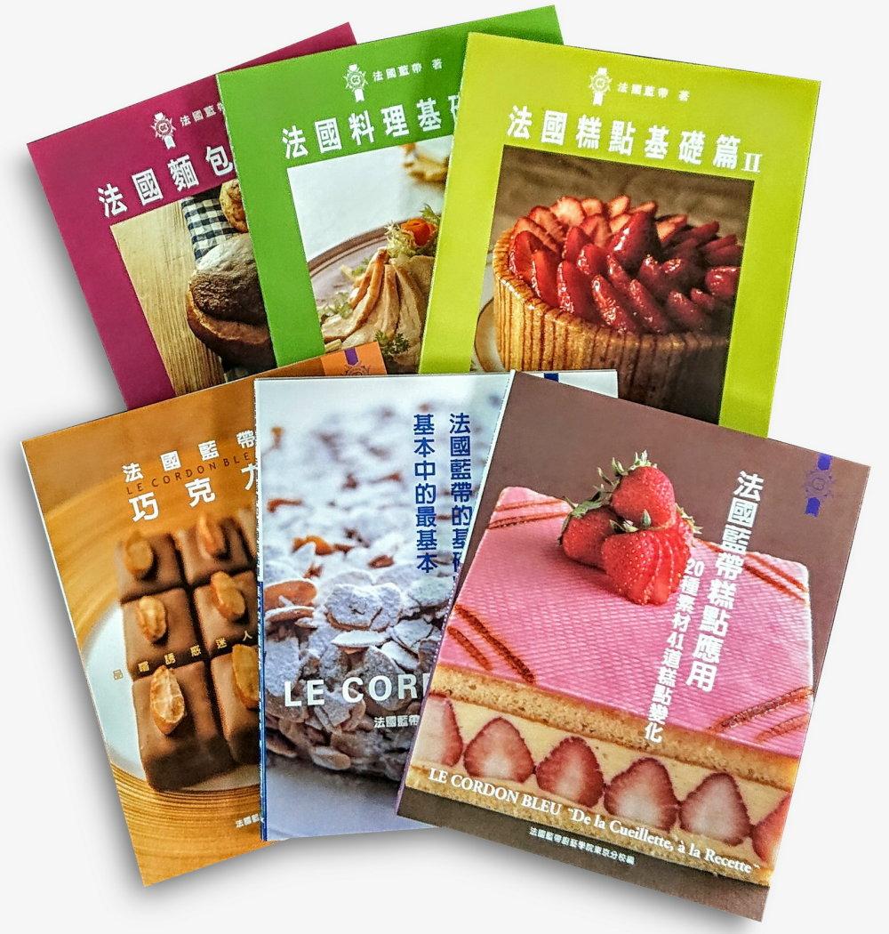 法國藍帶廚藝學院限量套書(6本...