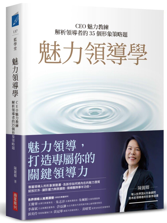 魅力領導學:CEO魅力教練解析...