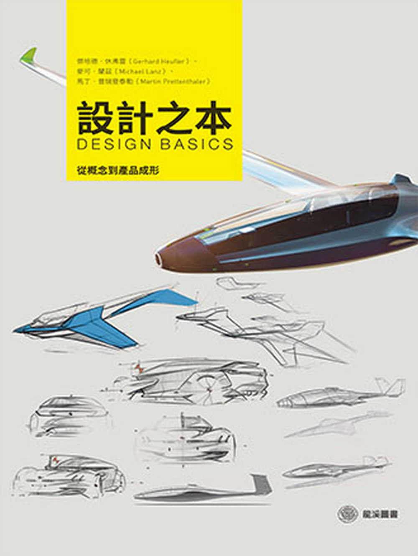 設計之本:從概念到產品成形