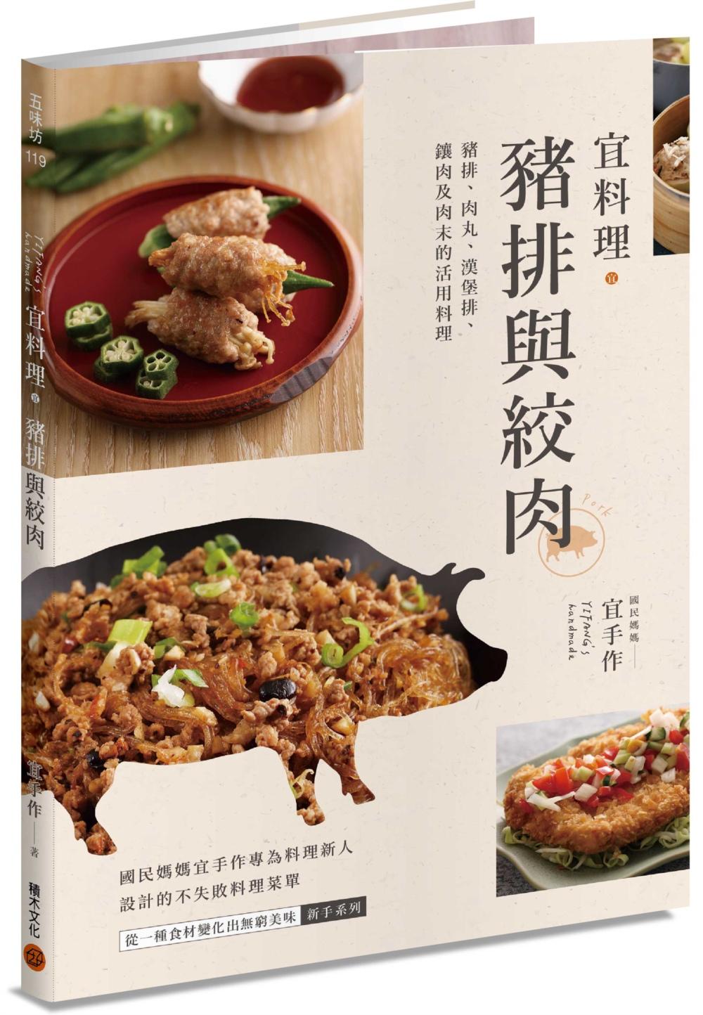 宜料理•豬排與絞肉:豬排、肉丸...