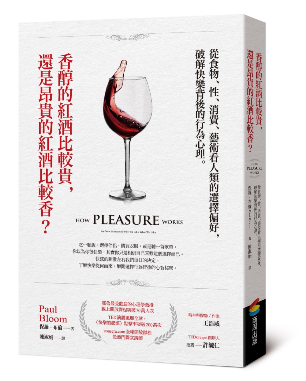香醇的紅酒比較貴,還是昂貴的紅...