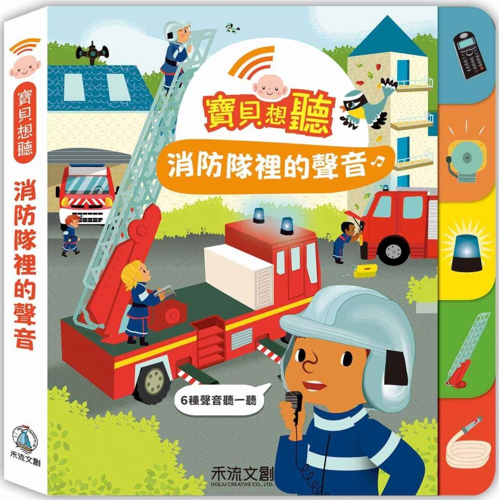 寶貝想聽:消防隊裡的聲音