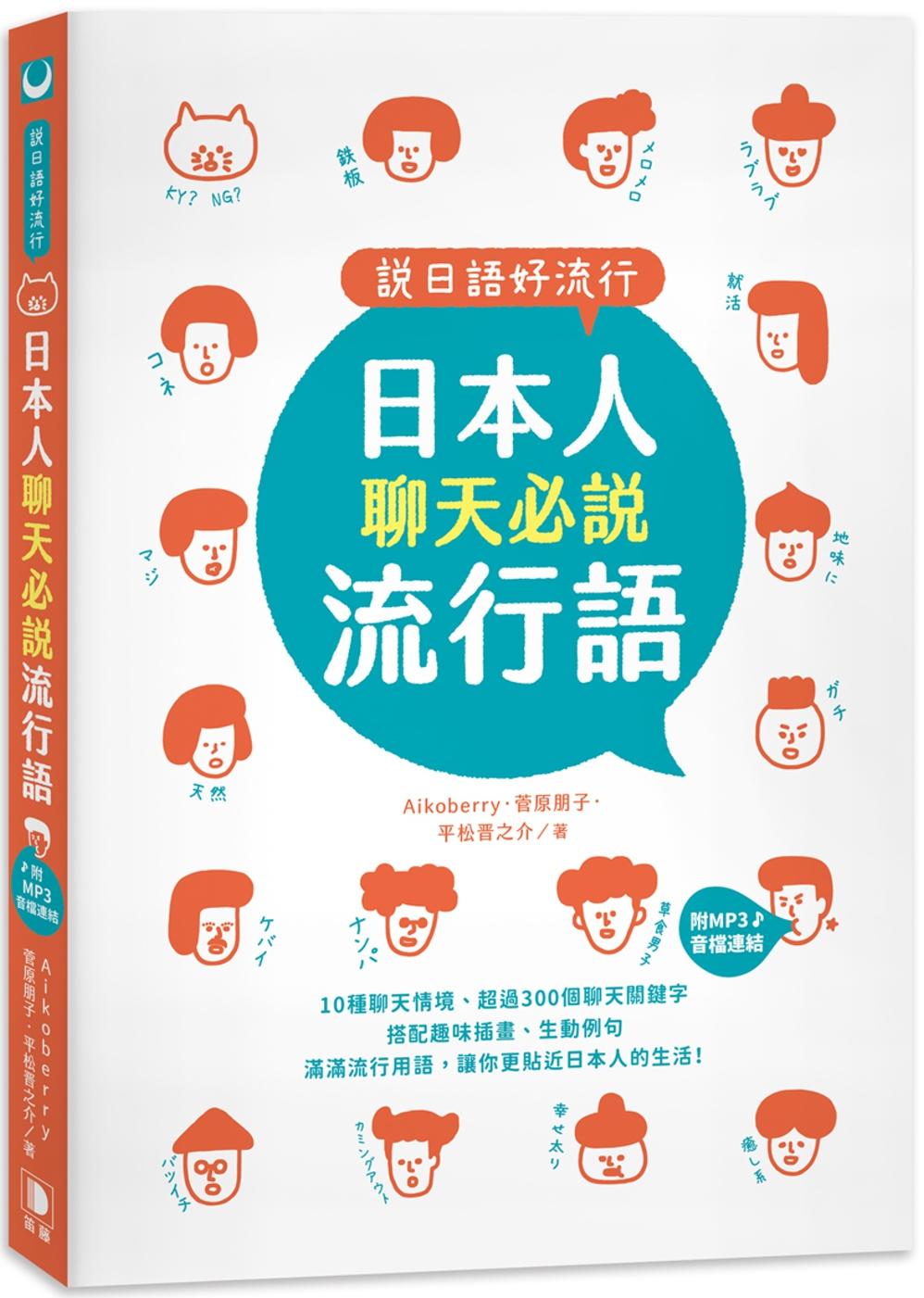說日語好流行!日本人聊天必說流行語 (25K +MP3音檔連結)