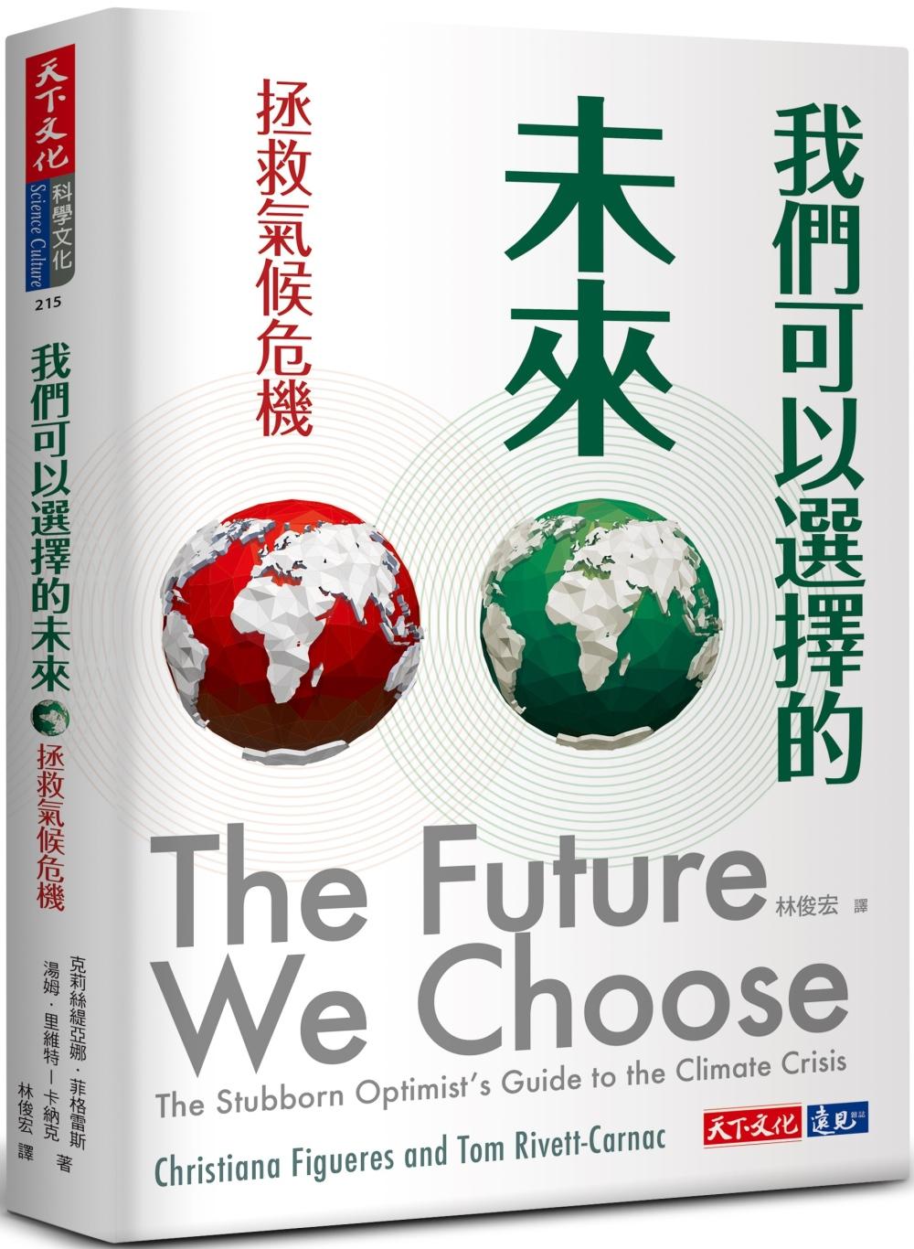 我們可以選擇的未來:拯救氣候危機