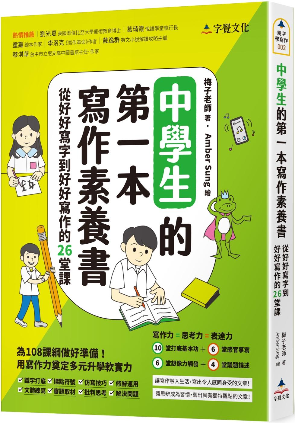 中學生的第一本寫作素養書:從好...