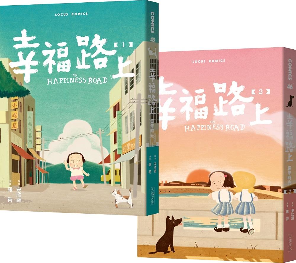 幸福路上:童年時光 1+2套書(獨家海報╳作者親簽版)