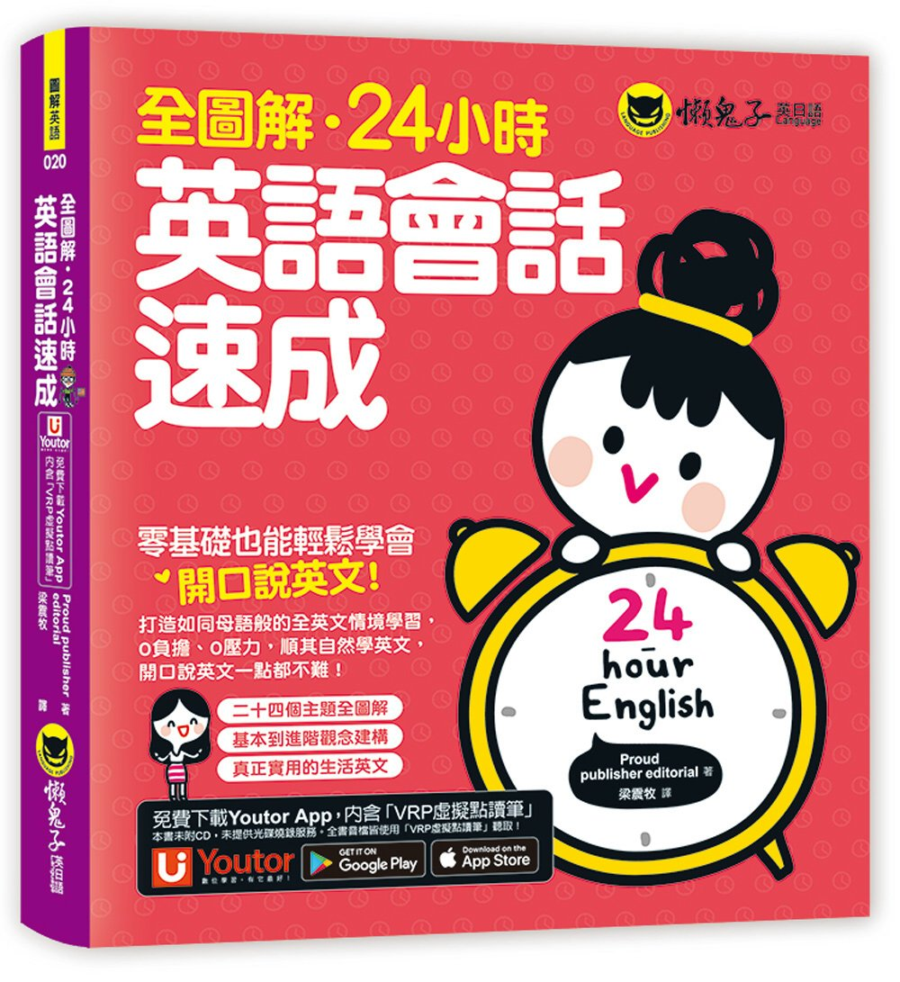 全圖解.24小時.英語會話速成...