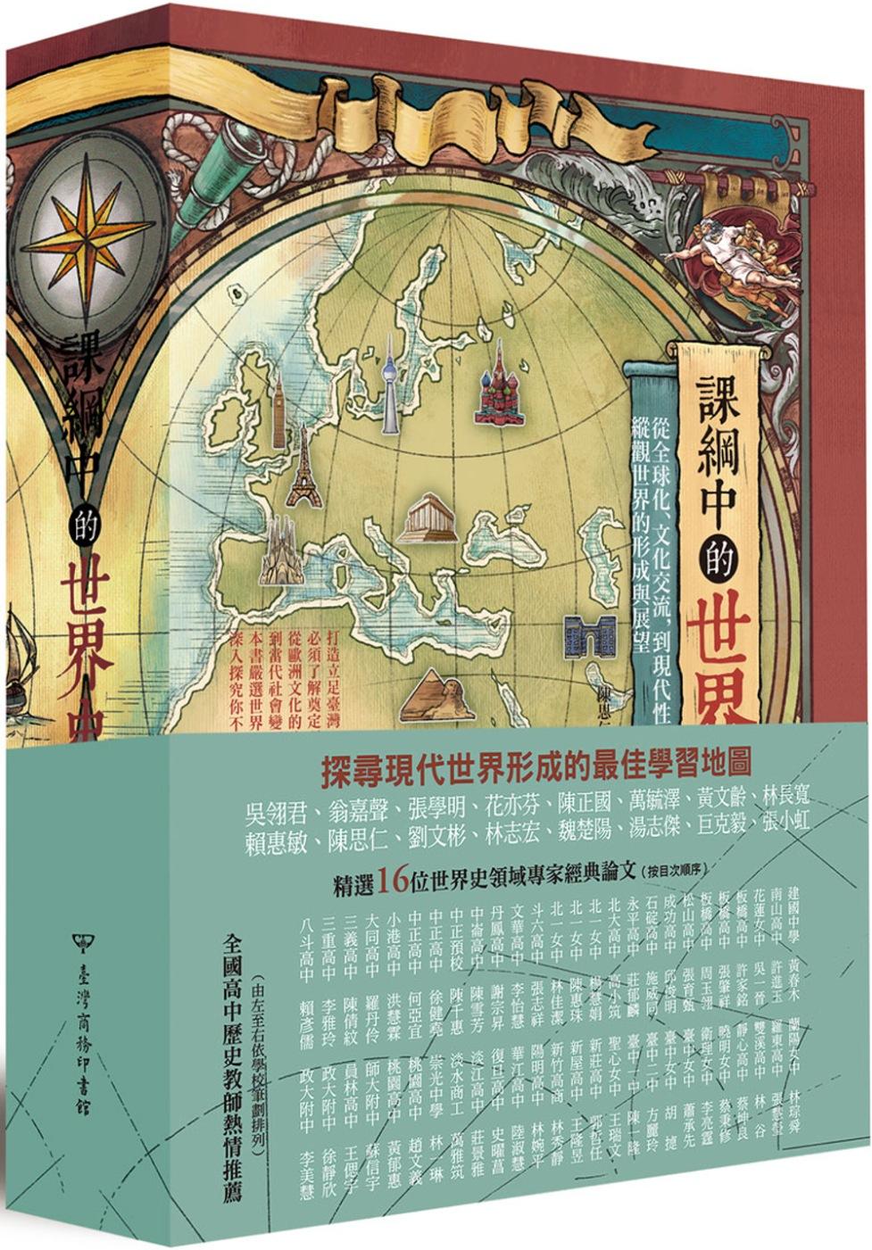 課綱中的世界史:從全球化、文化...