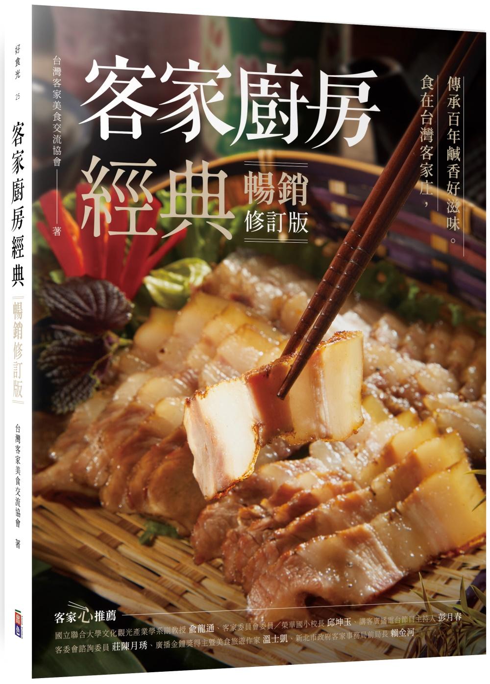客家廚房經典:食在台灣客家庄,...