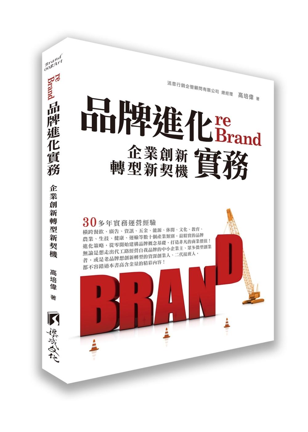品牌進化實務:企業創新轉型新契...
