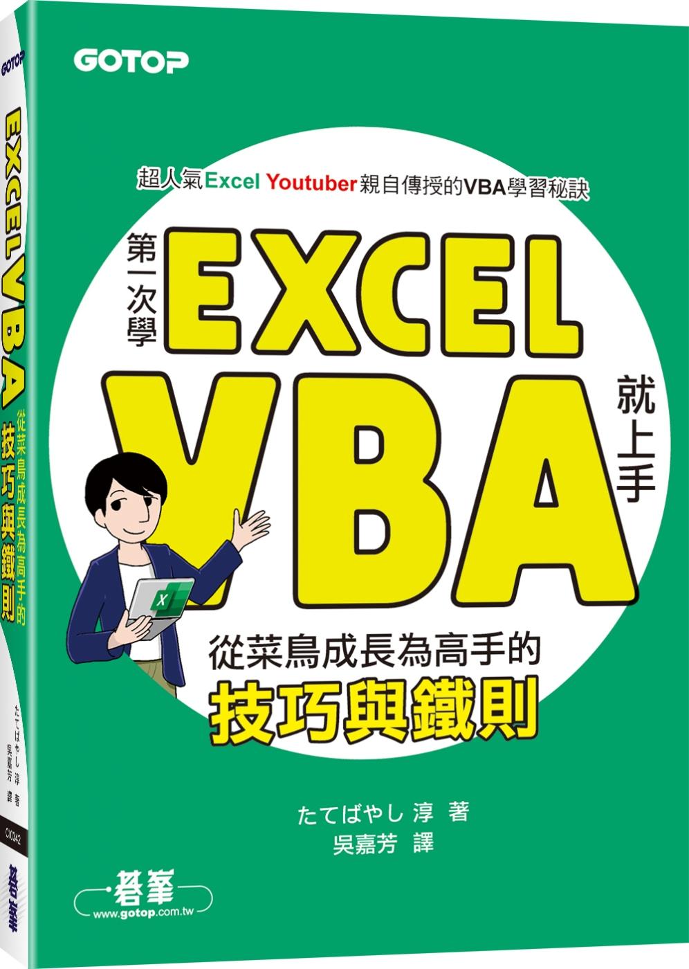 第一次學Excel VBA就上...