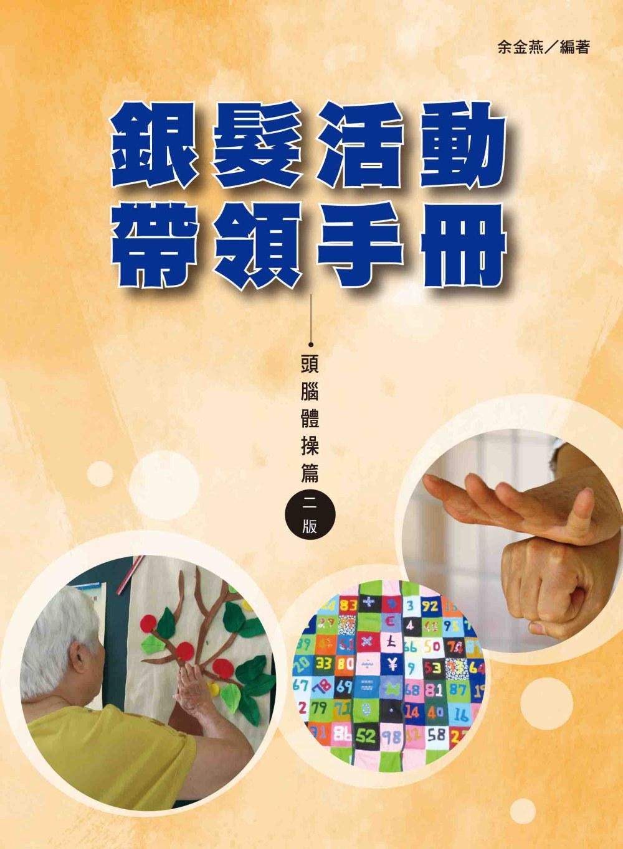 銀髮活動帶領手冊:頭腦體操篇(二版)(全彩)