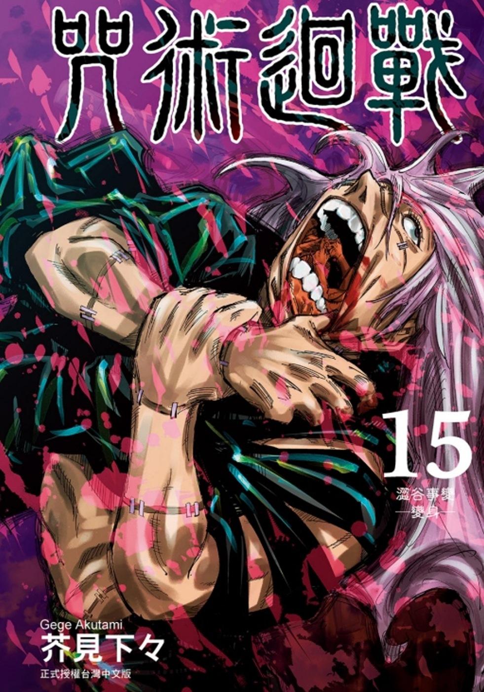 咒術迴戰 15 (首刷限定版)