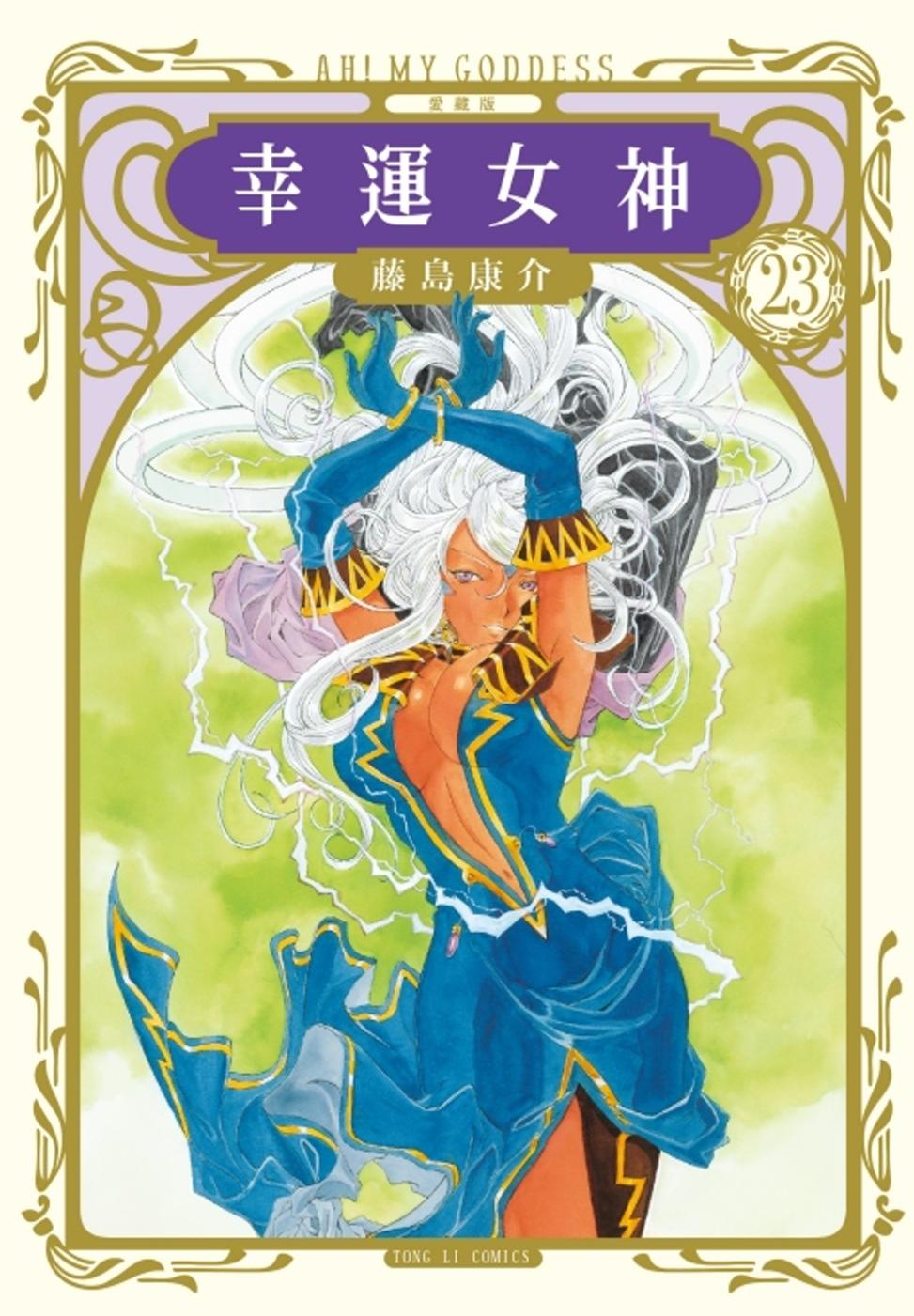 幸運女神 愛藏版 23 (首刷附錄版)