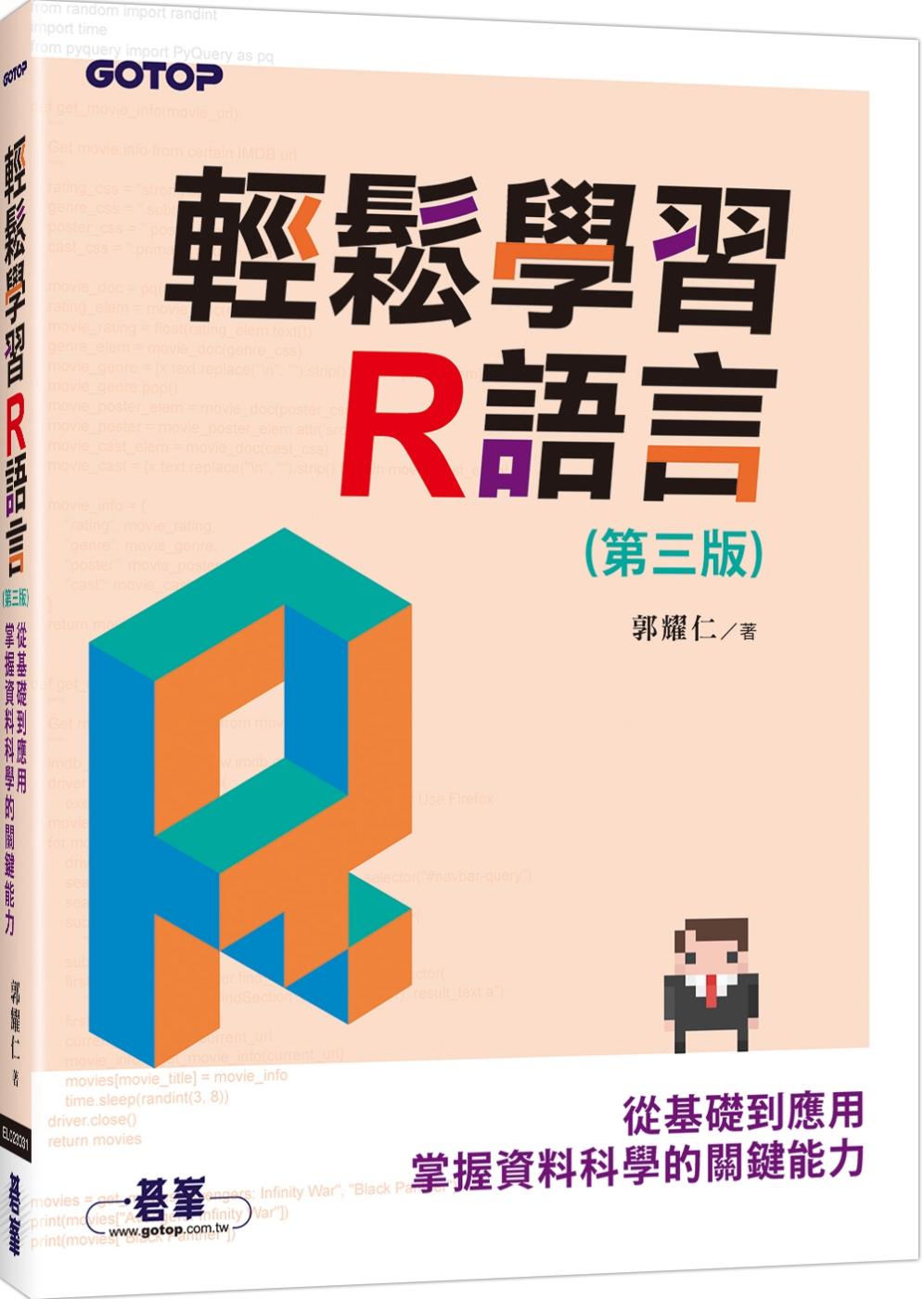 輕鬆學習R語言:從基礎到應用,...