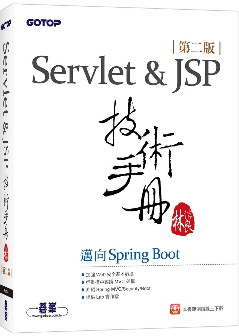 Servlet&JSP技術手冊...