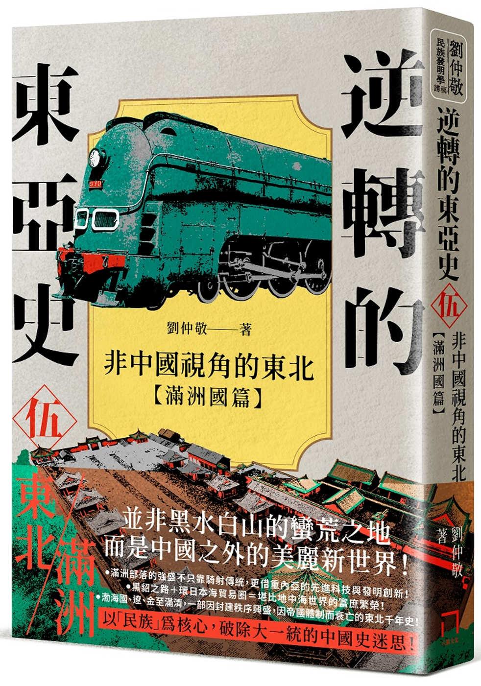 逆轉的東亞史( 5 ):非中國...