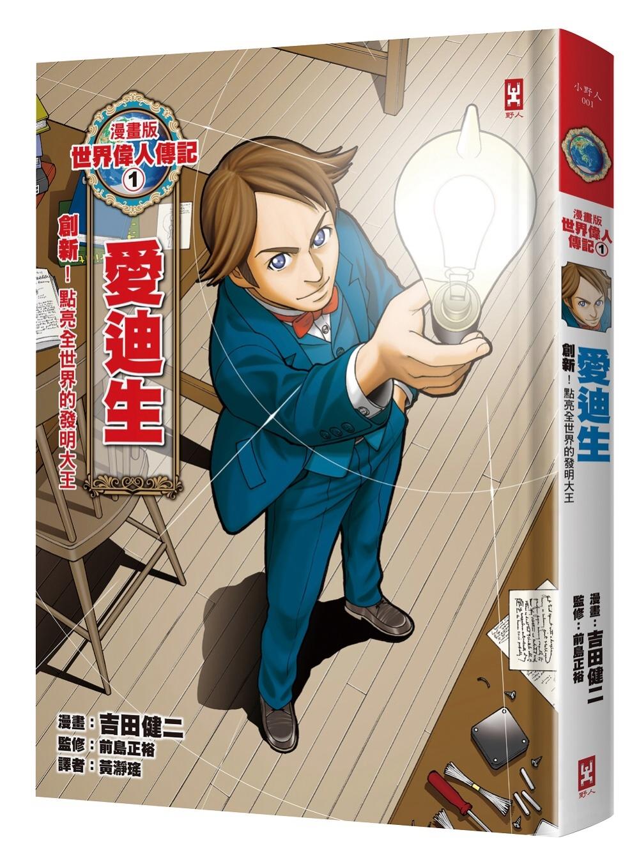 漫畫版世界偉人傳記1:創新!愛...