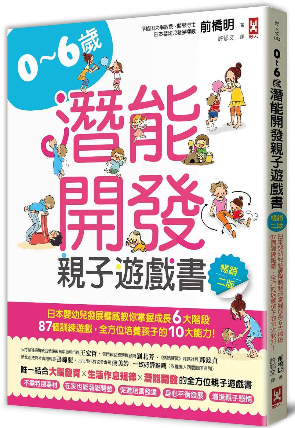 0~6歲潛能開發親子遊戲書【暢...
