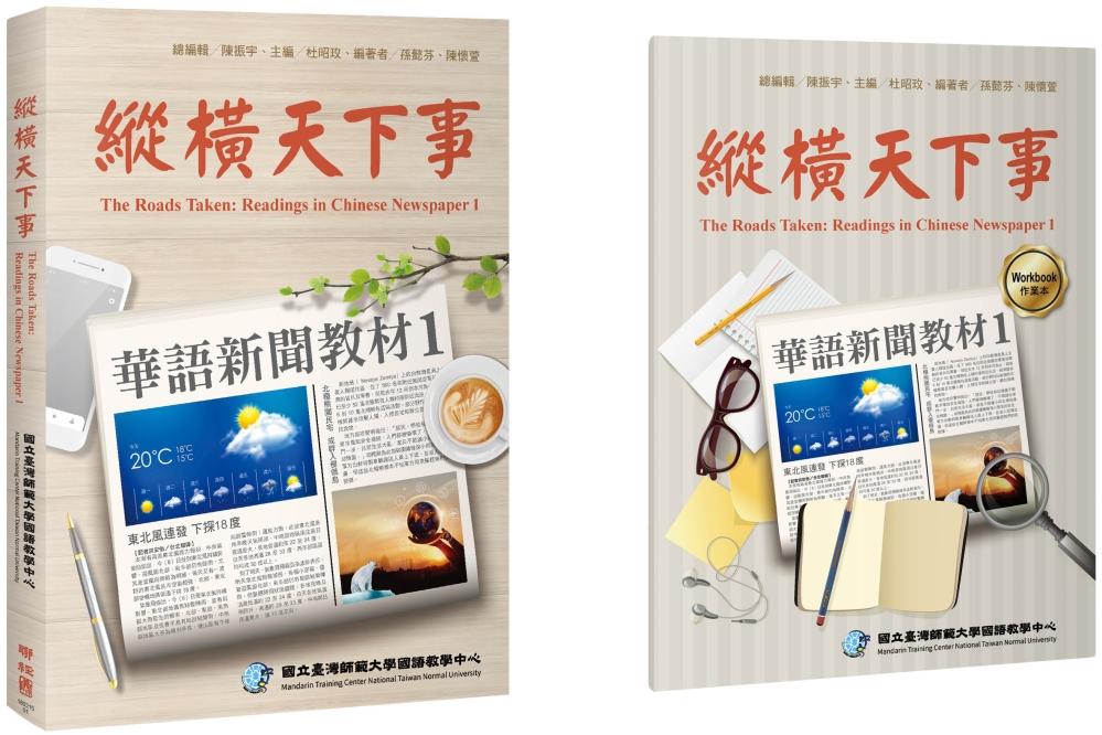 縱橫天下事 1:華語新聞教材 ...