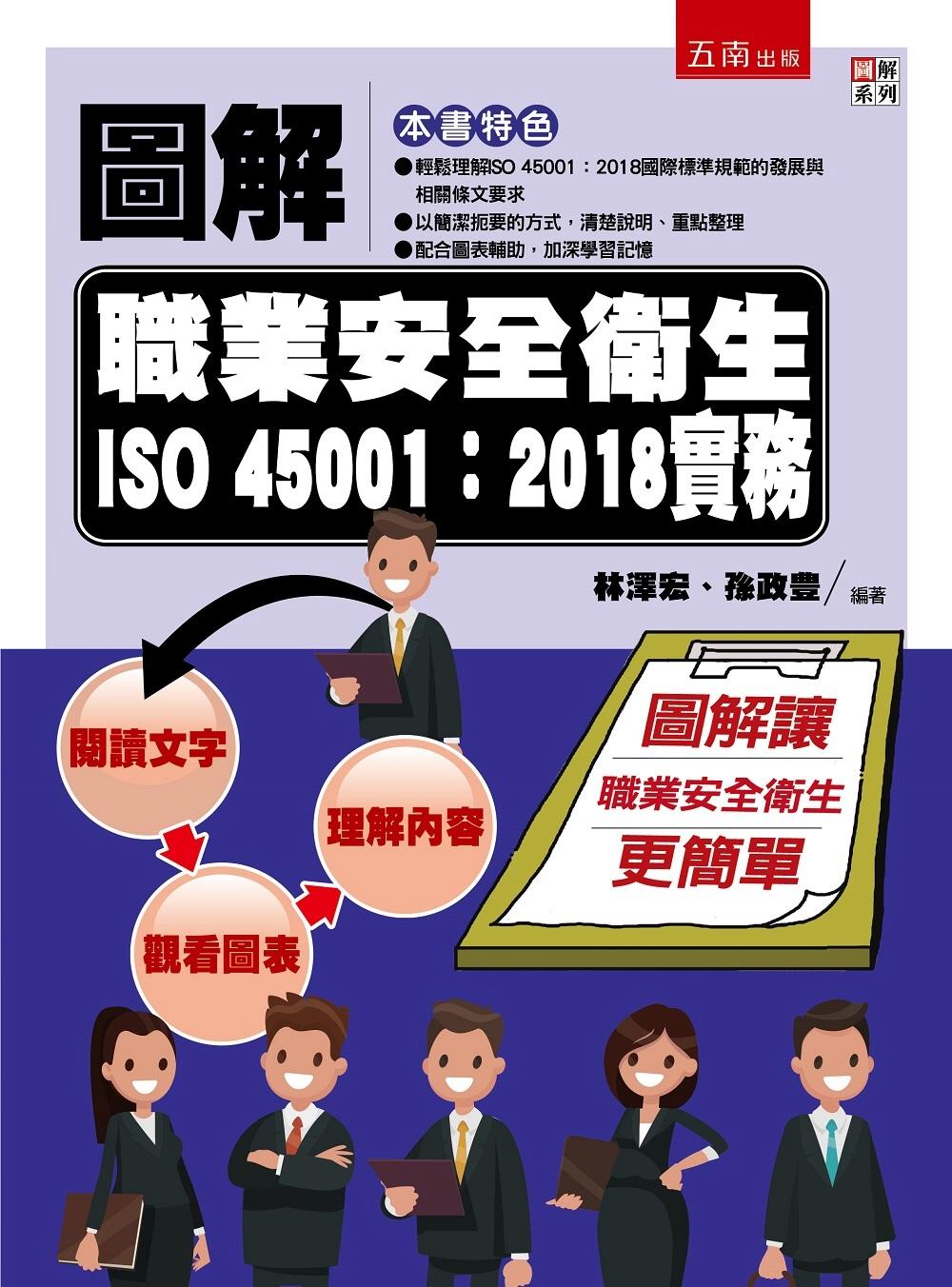 圖解職業安全衛生ISO 450...