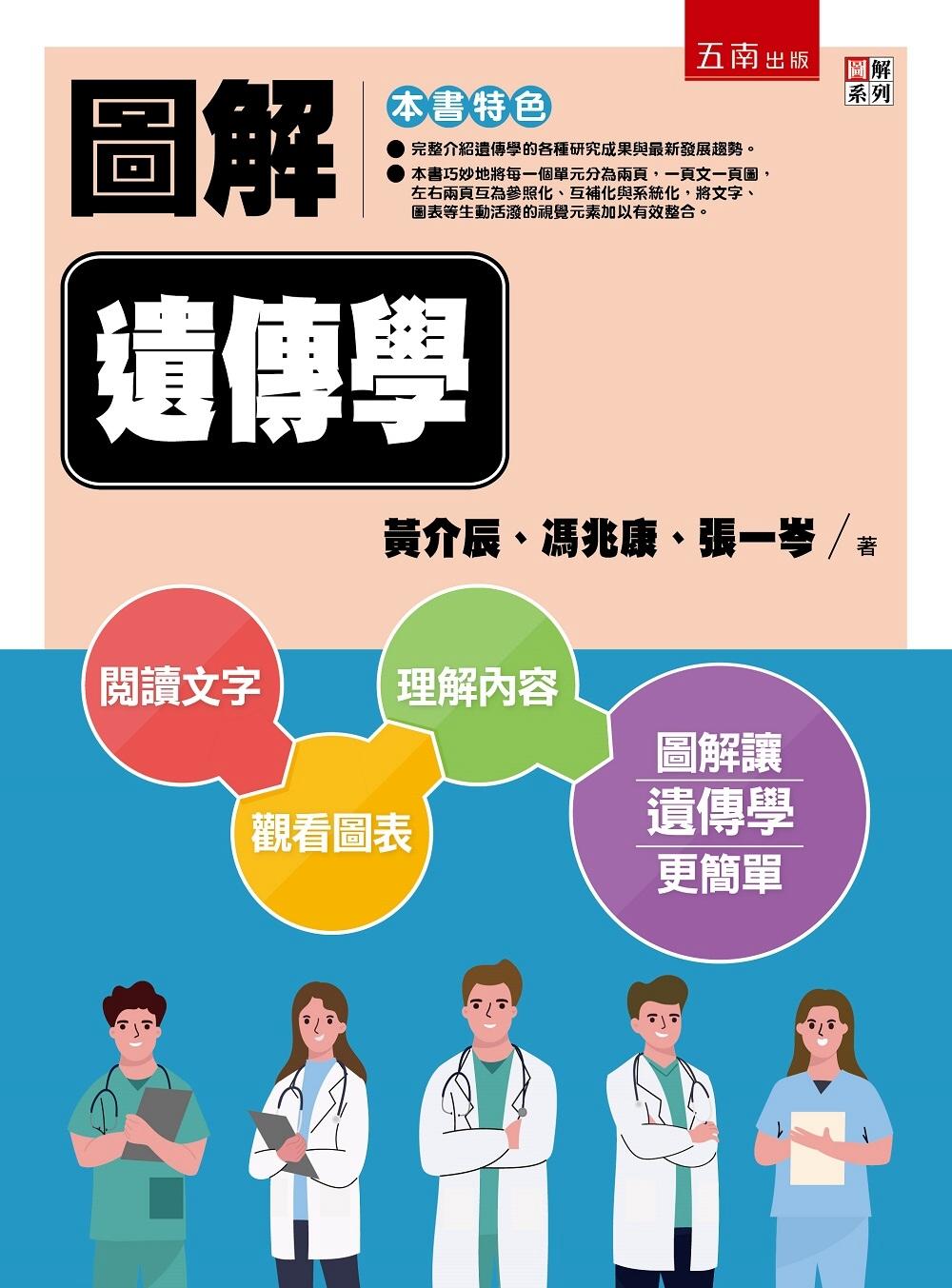 圖解遺傳學(2版)