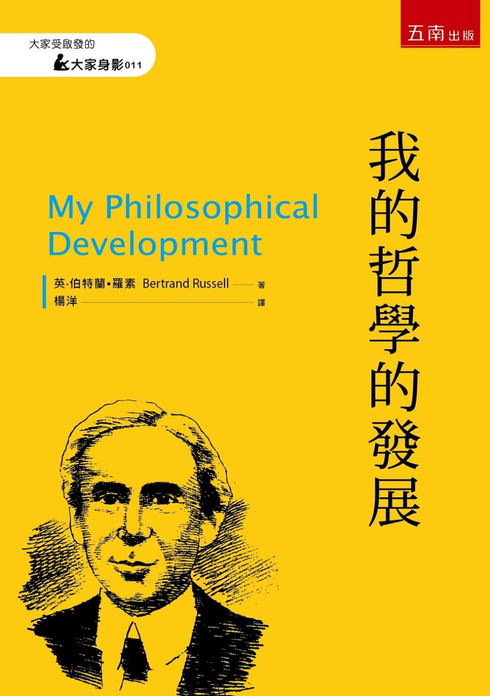 我的哲學的發展